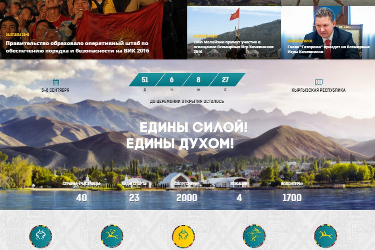 New Official Site Released for World Nomad Games